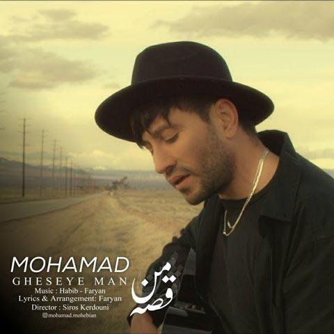 دانلود آهنگ محمد محبیان قصه من