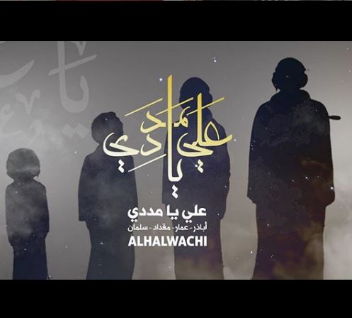 دانلود آهنگ عربی علی یا مددی
