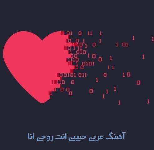 دانلود آهنگ عربی حبیبی انت روحی انا