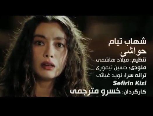 دانلود آهنگ سریال دختر سفیر از شهاب تیام