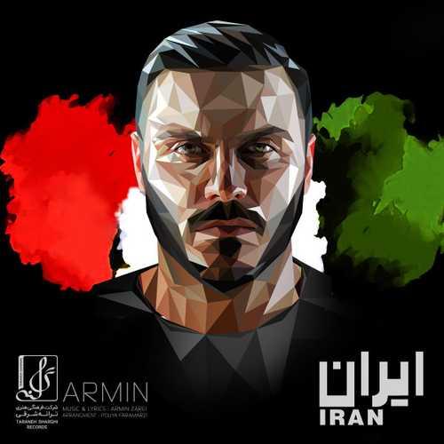 دانلود آهنگ آرمین ایران
