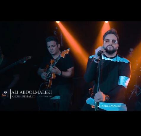 دانلود ورژن لایو Live آهنگ خوش به حالت علی عبدالمالکی