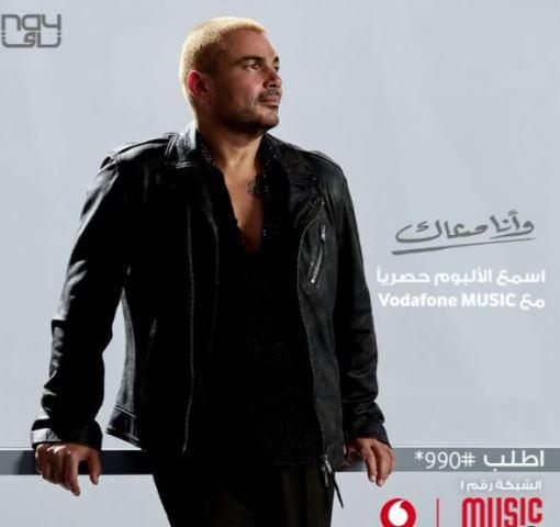 دانلود آهنگ عمرو دیاب به نام وانا معاک Amr Diab - Wana Maak